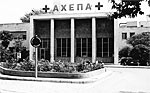 Central Gate to AHEPA Hospital 1967